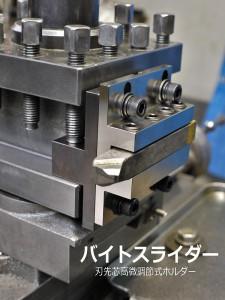 バイトスライダー|刃先芯高微調節式ホルダー