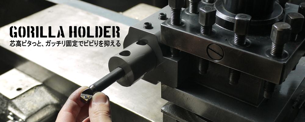 芯高ピタっと、ガッチリ固定でビビりを抑える旋盤内径工具用ゴリラホルダー