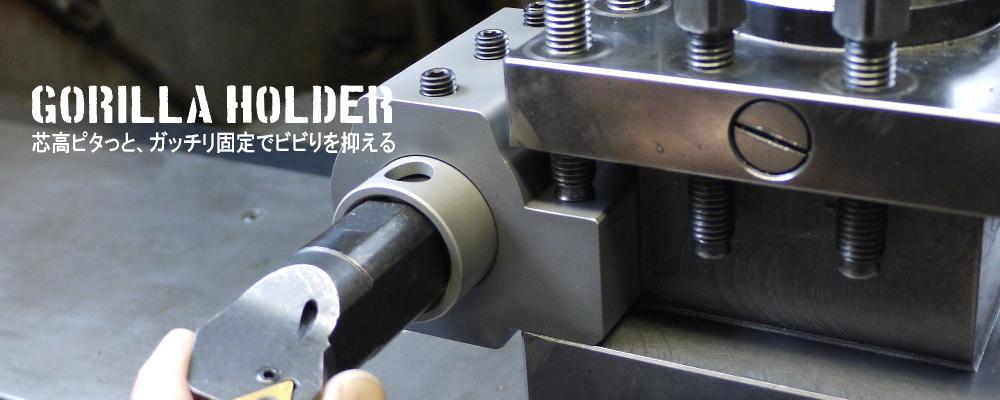 簡単に芯高をピタっと出せて、ガッチリバイトを固定しビビりを抑制
