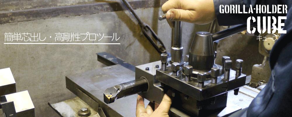 旋盤内径工具ホルダー|ビビりをおさえる