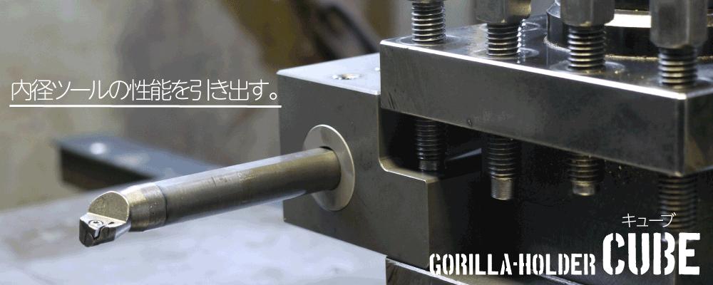 ゴリラホルダー|旋盤内径工具芯出しホルダー