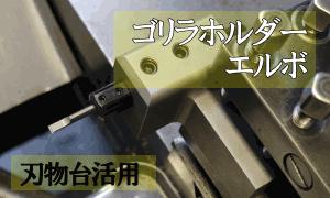 旋盤の段取りで刃物台を有効活用。限られたスペースで内径バイトを使用できます。|縦付けタイプのゴリラホルダーエルボ