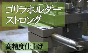 ゴリラホルダーストロング|超硬ボーリングバーの性能を活かし深穴を高精度に仕上げる内径穴加工高精度仕上げ用ホルダー