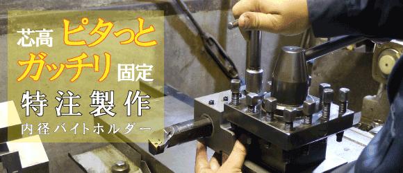 芯高ピタっとガッチリ固定する特注製作内径バイトホルダーはビビりをおさえます。